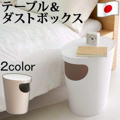 ベッドサイドテーブル ダストボックス 日本製 ナイトテーブル テーブル サイドテーブル ローテーブル 机 ごみ箱 袋 見えない 筒状 コンパクト 省スペース 白 ホワイト ベージュ おしゃれ