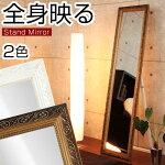 全身ミラー・全身鏡・スタンドミラー・鏡・姿見・全身鏡・ミラー・ミラードレッサー