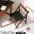 折りたたみ椅子 送料無料 完成品 椅子 折りたたみ 木製 天然木 PVC チェア 折りたたみチェアー 折り畳みチェアー 事務椅子 作業椅子 学習チェア オフィス 会議 コンパクト ハイタイプ 背もたれ シンプル おしゃれ オフィスチェア あす楽対応