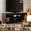 <クーポン配布中> TV台 テレビボード TVボード 32型 AVボード AV収納 テレビラック TVラック ローボード 26型 22型 木製 白 ダークブラウン 送料無料 おしゃれ テレビ台 ナチュラル 北欧 てれび 台 リビングボード コンパクト 小さい キャスター付き オーク