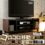 TV台 テレビボード TVボード 32型 AVボード AV収納 テレビラック TVラック ローボード 26型 22型 木製 白 ダークブラウン 送料無料 おしゃれ テレビ台 ナチュラル 北欧 てれび 台 リビングボード コンパクト 小さい キャスター付き オーク
