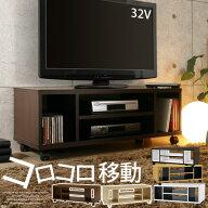 TV台・テレビボード・TVボード・AVボード・AV収納・テレビラック・TVラック・ローボード・テレビ台・てれび・台・リビングボード