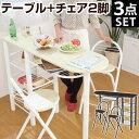 インテリア 机 チェア 椅子 リビングテーブル ダイニングテーブ...