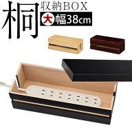 ケーブル収納・テーブルタップ収納・コードケース・ケーブルボックス・タップボックス・収納・ボックス