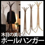 ラック・ハンガーラック・キッズ・ハンガーポール・木製・曲げ木・ポールハンガー