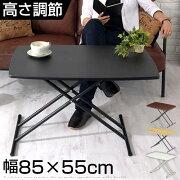 テーブル リフティングテーブル おしゃれ ホワイト ブラウン ブラック リビング
