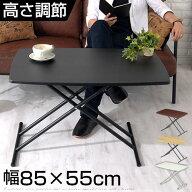 テーブル・昇降・昇降式・天板・高さ調節・高さ調整・送料無料・リフティングテーブル