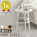 サイドテーブル スリム 机 テーブル おしゃれ 送料無料 ソファーサイドテーブル ベッドサイドテーブル ローテーブル ウォールナット ナチュラル リビング ノートパソコン 観葉植物 台 おしゃれ 北欧 幅40cm 小さい ミニ 木製