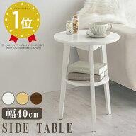 サイドテーブル・ナイトテーブル・テーブル・木製・脚・円形・デザイナーズ家具