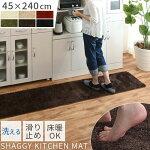 キッチンマット・ワイド・240・洗える・床暖対応・ラグ・ホットカーペット対応・滑り止め