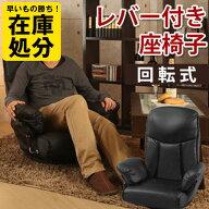 座椅子・レバー・レバー式