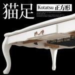 家具調こたつ・猫脚・こたつテーブル・こたつ・正方形・75・コタツ
