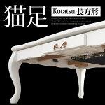 こたつ・テーブル・コタツ・長方形・こたつテーブル・コタツテーブル