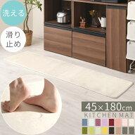 インテリアマット・キッチンマット・180cm・洗える・キッチン・マット・ウォッシャブル