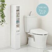 トイレ収納 トイレラック トイレットペーパー 収納 すき間収納 木製家具 ホワイト 国内生産 送料無料 おしゃれ 7ロールタイプ