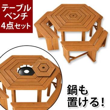 テーブル アウトドア 木製 ガーデンファニチャー ガーデンテーブル ベンチ チェアー イス 椅子 天然木 庭 ガーデニング 屋外 送料無料 おしゃれ