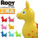 ロディ・日本正規品・Rody・送料無料・赤・レッド・ロディー・本体・ろでぃ
