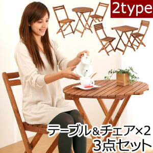 <クーポンで1,080円引き> カフェテーブル チェアー 丸テーブル 折りたたみテーブル 正方形 折り畳み 机 つくえ 椅子 イス いす チェア ガーデン バルコニー キャンプ 3点セット 庭 木製 アウ