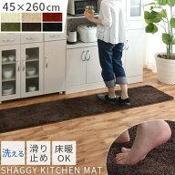 キッチンマット・洗える・滑り止め付き・260cm・カーペット・ラグ・ワイド・ロング・長方形・carpet