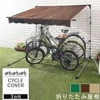自転車置き場 テント 自転車 カバー ガレージ サイクルハウス バイク 雨よけ 日よけ イージーガレージ バイク置き場 屋根 折りたたみ 簡易ガレージ 駐輪場 自宅 撥水加工 UV加工 送料無料 おしゃれ 3台用 サイクルポート