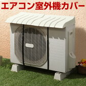 エアコンカバー 室外機 送料無料 国産 日本製 室外機カバー エアコン室外機カバー エアコン室外機用カバー 空調室外機カバー クーラー室外機カバー 日よけ 雨よけ 工具不要 簡単 伸縮 節電 軽量 i-235 オールシーズン おしゃれ