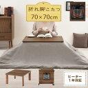 こたつテーブル オールシーズン 折りたたみ 70×70 cm 完成品 ホワイト/ナチュラル/ウォール...