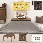こたつテーブル オールシーズン 折りたたみ 70×70 cm 完成品 ホワイト/ナチュラル/ウォールナット TBL500304
