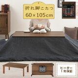 こたつテーブル オールシーズン 折りたたみ 60 cm × 105 cm 完成品 ホワイト/ナチュラル/ウォールナット TBL500303