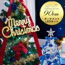 < クーポンで300円引き > クリスマスツリー オーナメントセット 送料無料 90cm イルミネーション xmasツリー LED 飾り付け 20球 室内 ホワイトツリー クリスマス リビング 寝室 もみの木 リボン ツリー プレゼント 雑貨 電飾 モダン ナチュラル おしゃれ