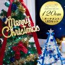 < クーポンで300円引き > クリスマスツリー オーナメントセット 送料無料 120cm イルミネーション xmasツリー LED 飾り付け 40球 室内 ホワイトツリー クリスマス リビング 寝室 もみの木 リボン ツリー プレゼント 雑貨 電飾 モダン ナチュラル おしゃれ