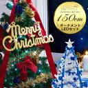 【在庫処分】 クリスマスツリーセット オーナメント付き 15...