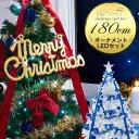 < クーポンで300円引き > クリスマスツリー オーナメントセット 送料無料 180cm イルミネーション xmasツリー LED 飾り付け 80球 室内 ホワイトツリー クリスマス リビング 寝室 もみの木 リボン ツリー プレゼント 雑貨 電飾 モダン ナチュラル おしゃれ