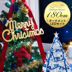 クリスマスツリーセット ブリエ〔180cm〕シンプル【送料無料】クリスマスツリーセット メリーク...