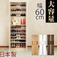 シューズラック・玄関収納・収納家具・下駄箱・シューズケース・シューズボックス・靴箱・収納・スリム・洗える・くつ・クツ・ブーツ・靴入れ・扉付き・幅60・国産・日本製・大量収納