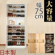 シューズラック・玄関収納・収納家具・下駄箱・シューズケース・シューズボックス・靴箱・収納・スリム・洗える・くつ・クツ・ブーツ・靴入れ・扉付き・幅70・国産・日本製・大量収納