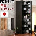 CDラック・CD収納・DVDラック・DVD収納・木製・棚