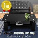 応接テーブル 送料無料 ローテーブル 120cm ガラステーブル 収納 棚付きロ...