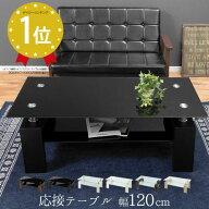 センターテーブル・テーブル・ガラス・木製・脚・ダークブラウン・ホワイト・ブラックガラス