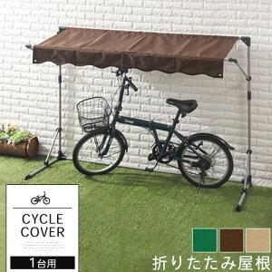 自転車置き場 テント 自転車 カバー ガレージ サイクルハウス バイク 雨よけ 日よけ イージーガレージ バイク置き場 屋根 折りたたみ 簡易ガレージ 駐輪場 自宅 おしゃれ 送料無料 1台用 サ