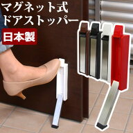 マグネット式ドアストッパー・ドアストッパー・磁石・ドアストップ・玄関・マグネット