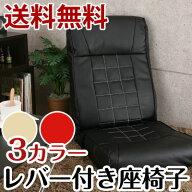 座椅子・リクライニング