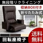座椅子・座いす・座イス・送料無料