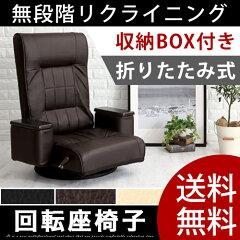 ■□ 期間限定 10%OFFクーポン発行中! □■座椅子 リクライニング 回転 肘掛け 座いす 座イス...