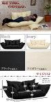 カウチソファフロアソファリクライニングソファー二人掛けラブソファー合皮日本製