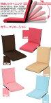 座椅子・ソファソファフロアソファ座イスソファーフロアチェアカウチソファローソファ座いすファブリック・座椅子・リクライニング・リクライニング座椅子