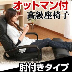 リクライニング ソファー シングル チェアー ブラック プレゼント おしゃれ オットマン