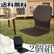 座椅子 一人掛け ローチェア コタツ こたつ用 曲木 2個組み 座イス 椅子 あぐら 木製 和室 パーソナルチェアー PU レザー 合皮 送料無料 ブラック 黒 ホワイト 白 おしゃれ 2個セット