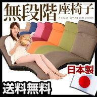 日本製座椅子・座椅子・座イス・フロアチェア・ソファー・あぐら座椅子・こたつ用座椅子・一人掛けソファー・無段階座椅子