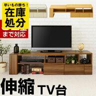 テレビ台・伸縮・ロータイプ・木製・コーナー・ローボード・TVラック・テレビボード