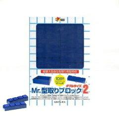 GSIクレオス Mr.型取りブロック2(ダブルサイズ/108個入り)